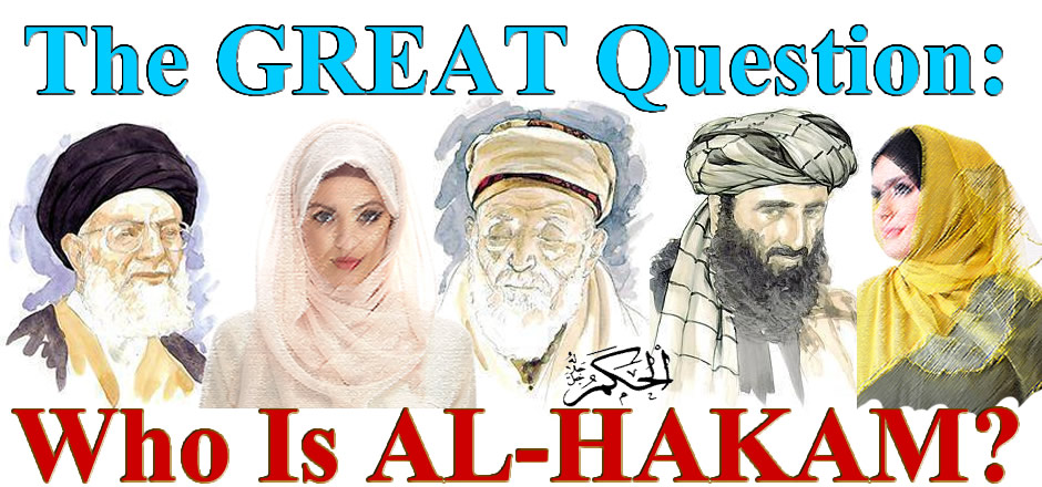 who-is-Al-Hakam?